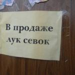 Реклама семян - на дверях многих торговых точек