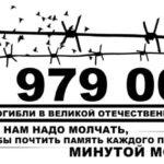 Новые данные о погибших в войну: на 14 миллионов больше
