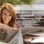 Почта России проводит весеннюю декаду подписки – скидки до 40% !