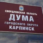 В Карпинске пройдет заседание Думы. На повестке - запрет кормить безнадзорных собак и изменение налога на предпринимателей