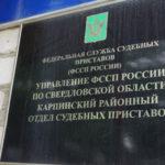 Судебные приставы Карпинска проведут приемы в «мобильном офисе». Узнайте о долгах