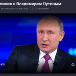 Карпинцы записали обращение Путину на Прямую линию