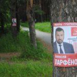 Кандидат в губернаторы, обклеивший листовками деревья в карпинском парке, получил предупреждение