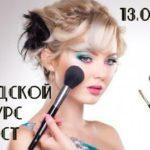 В Карпинске пройдет конкурс начинающих стилистов