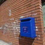 Почтовый ящик - яркое пятно на грязной стене