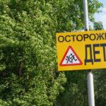 Госавтоинспекция напомнит школьникам об опасностях на дорогах
