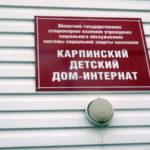 В суд Карпинска передано дело о заболевании воспитанников Детского дома-интерната для инвалидов