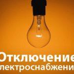 Плановое отключение электричества - на Лесопильной и рядом