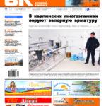 «Вечерний Карпинск» расскажет о главном за прошедшие дни