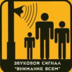 В Карпинске прозвучат сирены оповещения. Это проверка