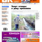 Какие приговоры по резонансным преступлениям, почему стоки направляют в реку и как коров доит робот – «Вечерний Карпинск» расскажет