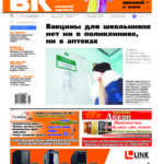 Бюджет-2018, радиоактивное облако, показушный капремонт. «Вечерний Карпинск» рассказывает о важном