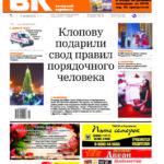 Не пропустите первый в этом году номер «Вечернего Карпинска»